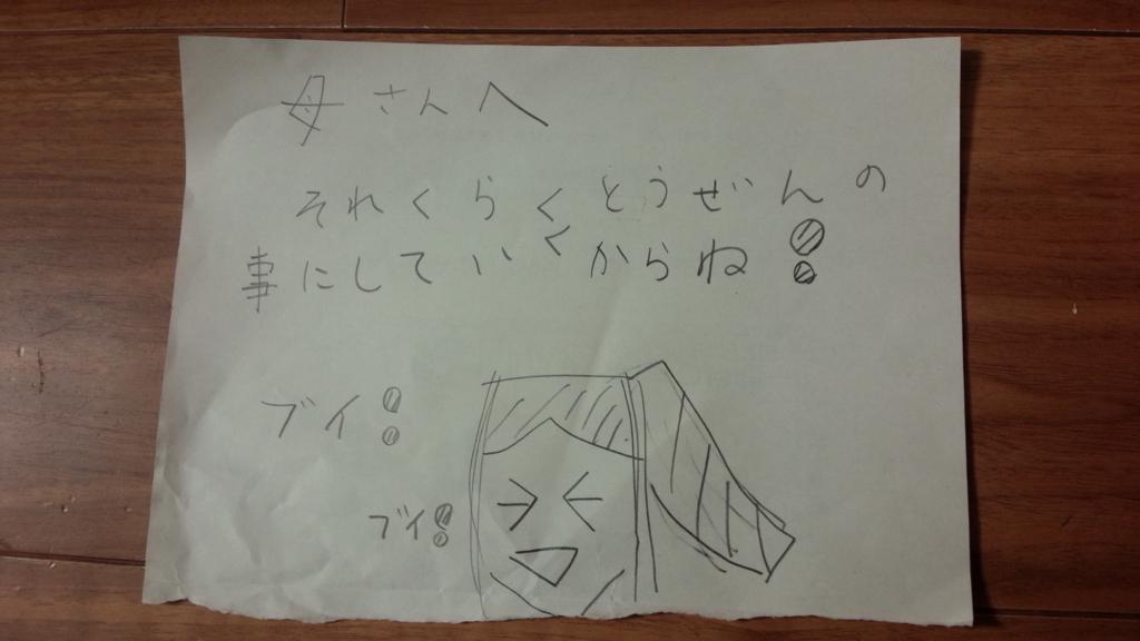 f:id:kotatsumama:20171117104848j:plain