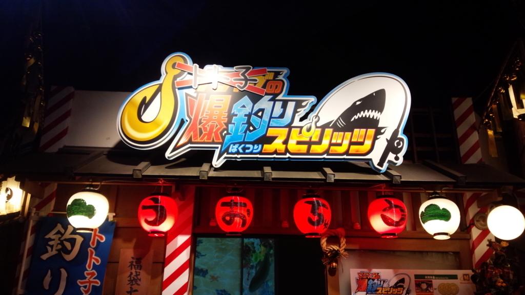 f:id:kotatsumama:20180109103943j:plain