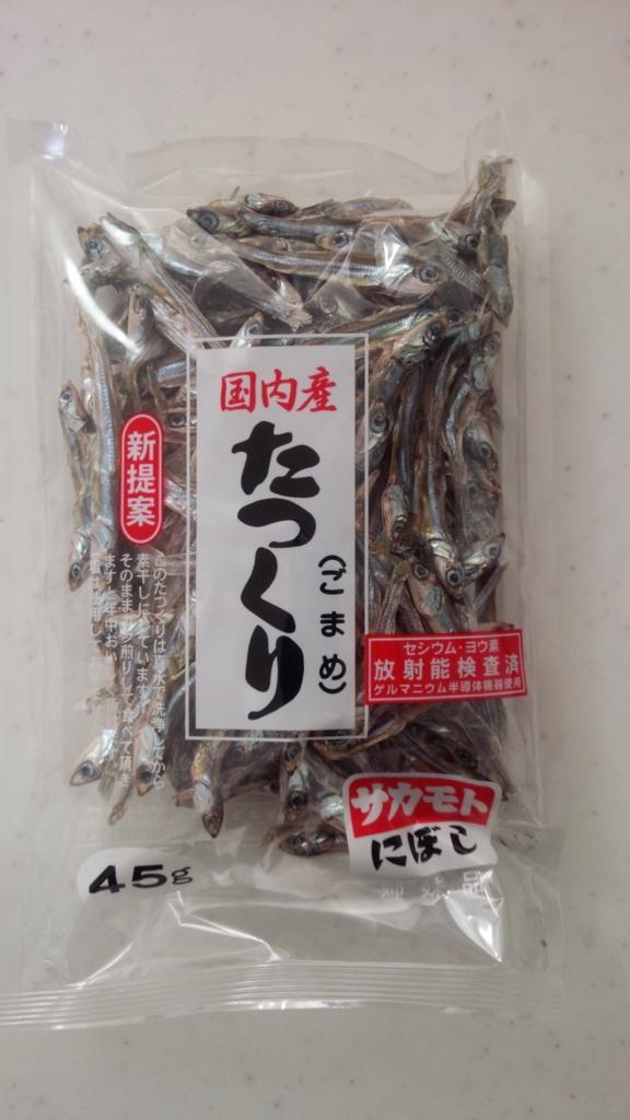 f:id:kotatsumama:20180112092334j:plain