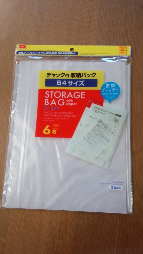 f:id:kotatsumama:20180317231204j:plain