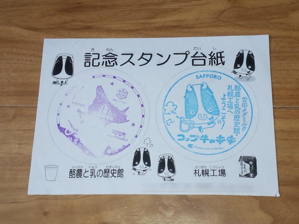 f:id:kotatsumama:20180926144011j:plain