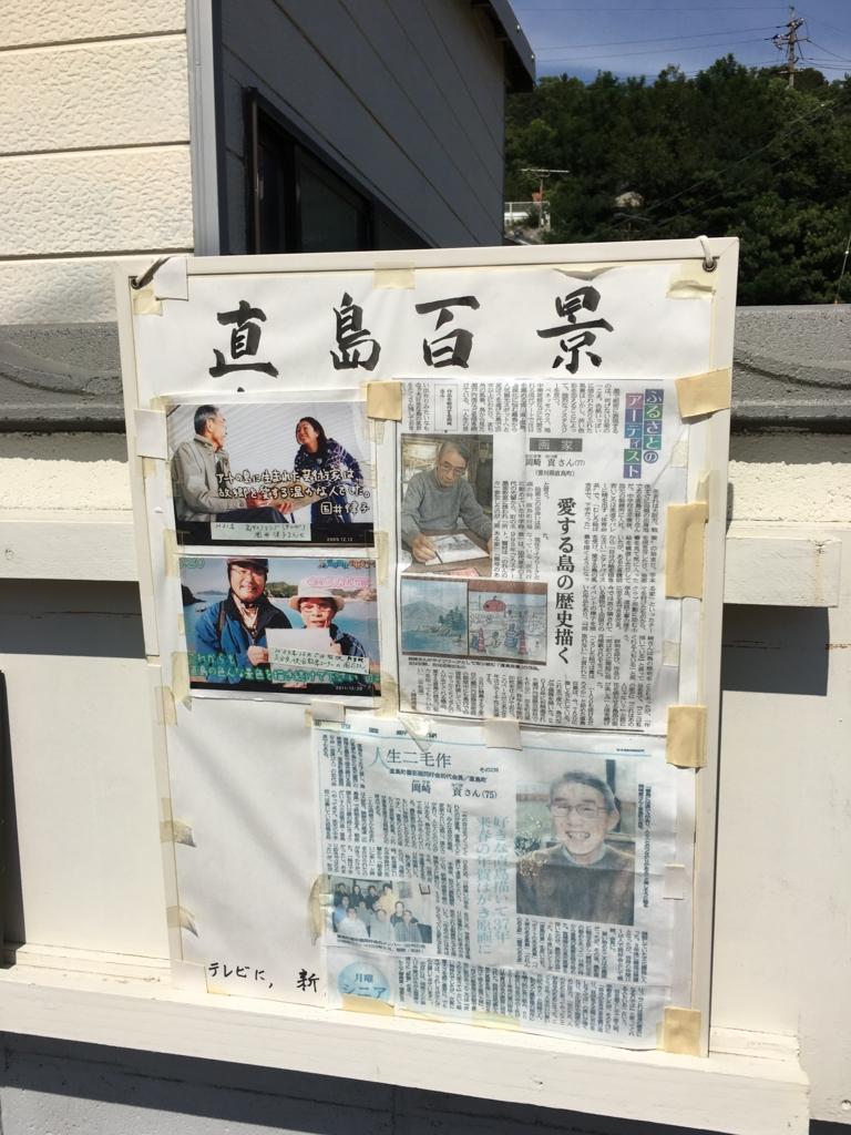 f:id:kotatusima:20160925155300j:plain