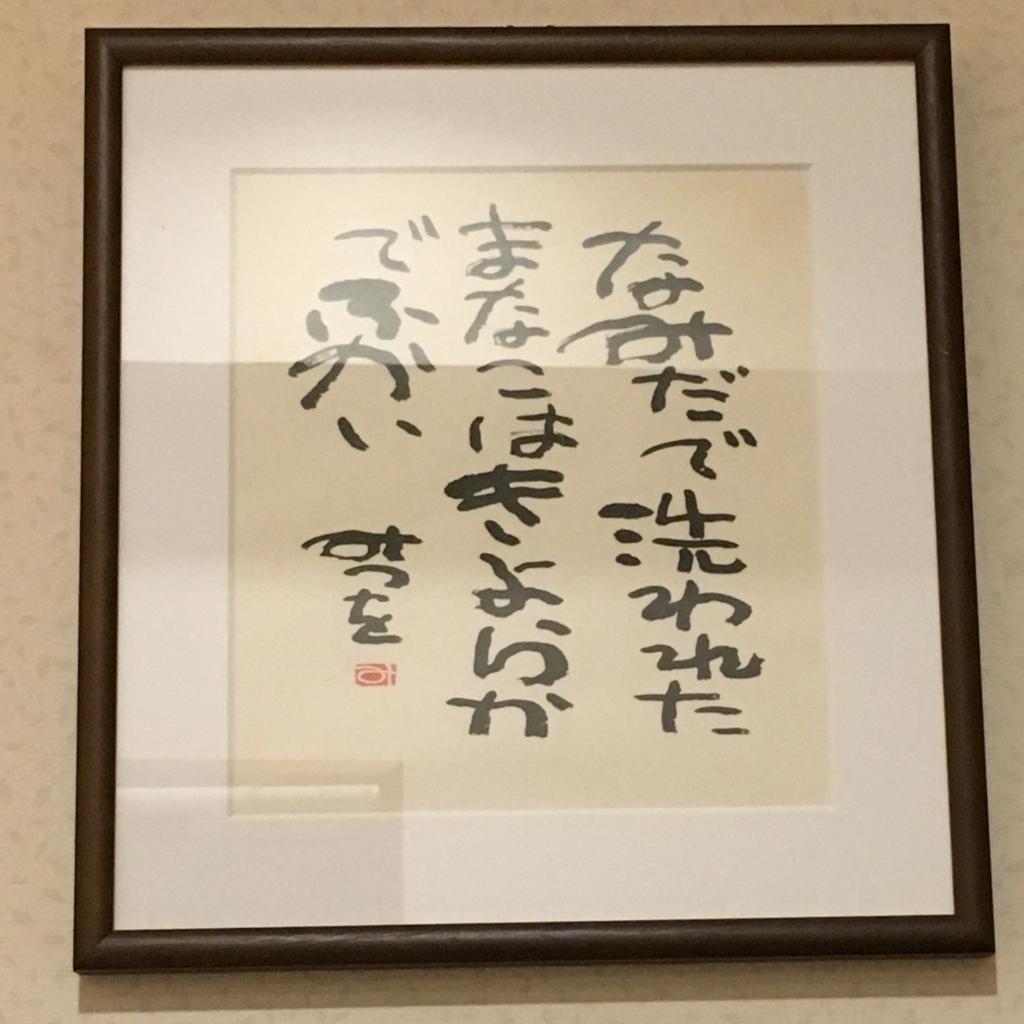 f:id:kotatusima:20160925162341j:plain