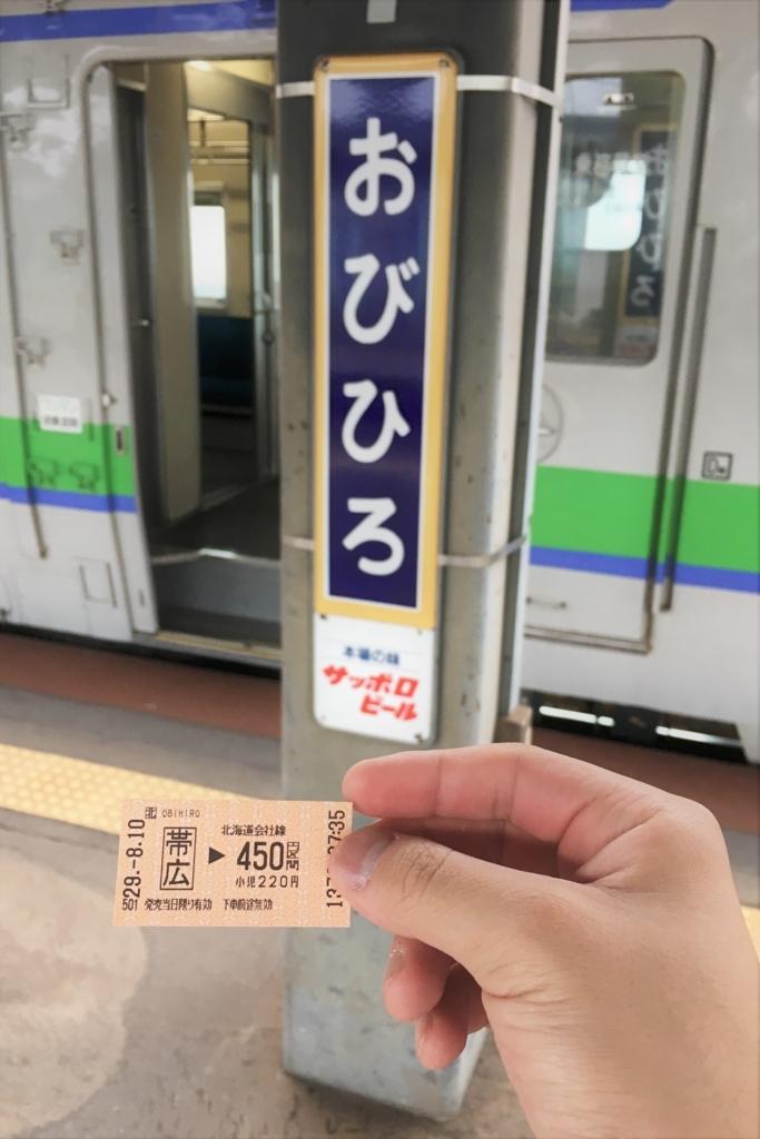 f:id:kotatusima:20170823232851j:plain
