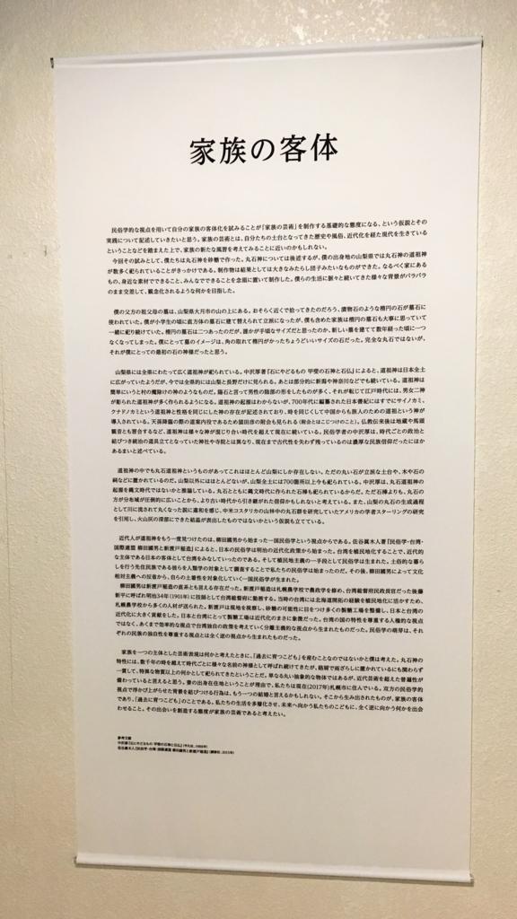 f:id:kotatusima:20170830223447j:plain