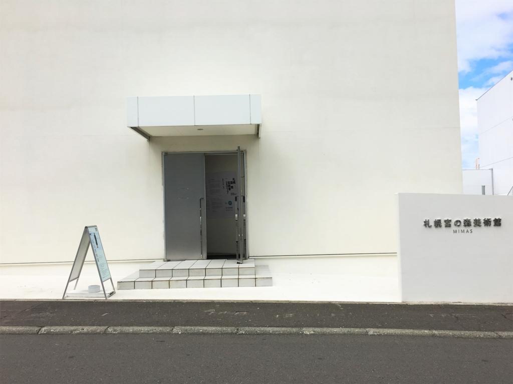 f:id:kotatusima:20170830224130j:plain