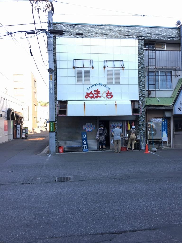 f:id:kotatusima:20170930211200j:plain