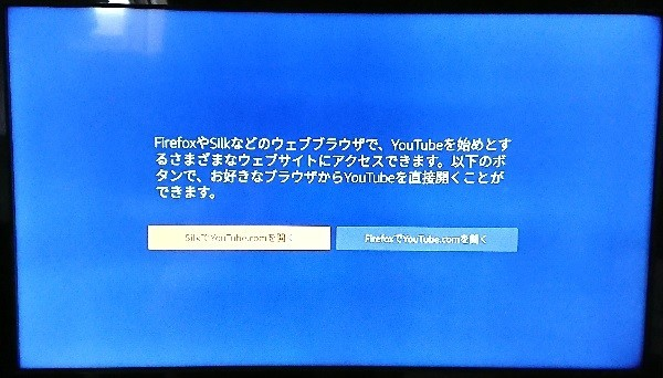 Fire TV StickのYouTubeアプリ