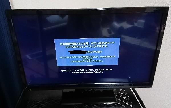 Fire TV Stickのミラーリング待機状態画面