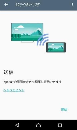 Androidのミラーリング開始画面