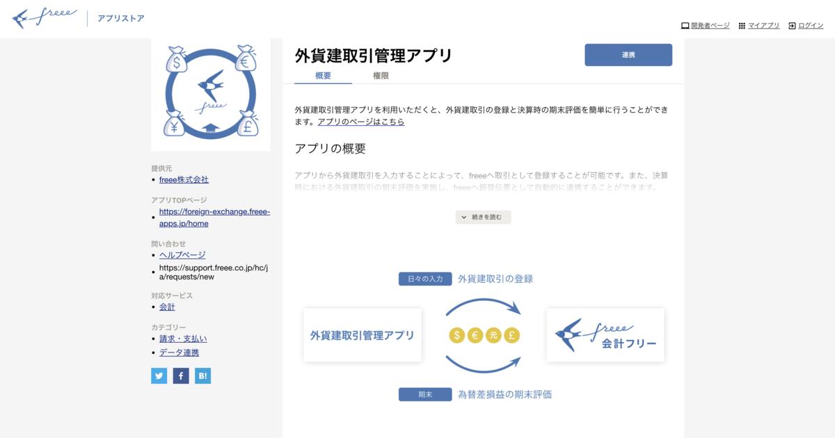 「外貨建取引管理アプリ」をfreeeアプリストアで表示したスクリーンショット
