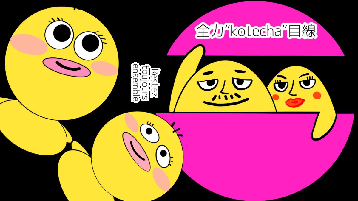 f:id:kotechama:20200513112730p:plain