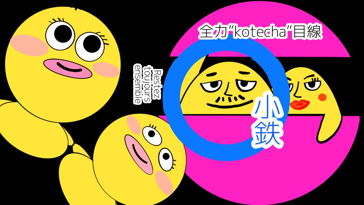 f:id:kotechama:20200513114416p:plain