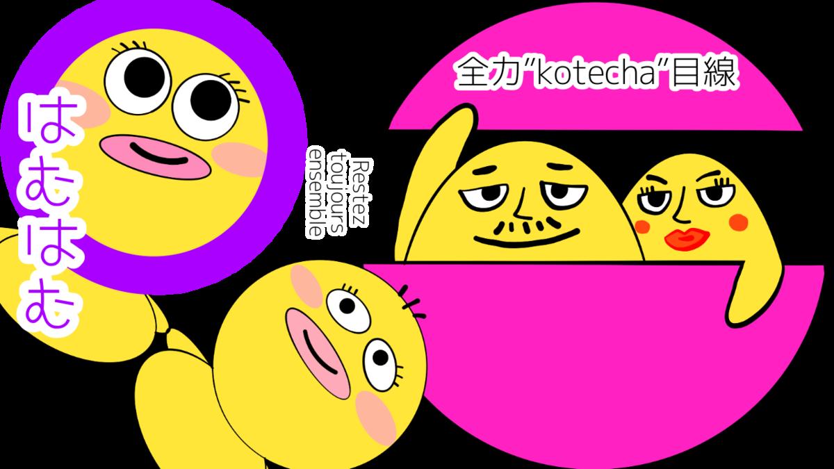 f:id:kotechama:20200513114514p:plain
