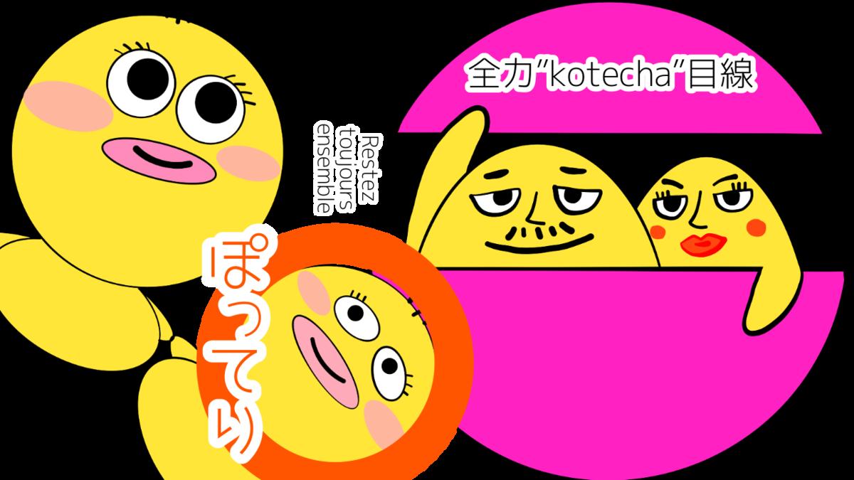 f:id:kotechama:20200513114552p:plain