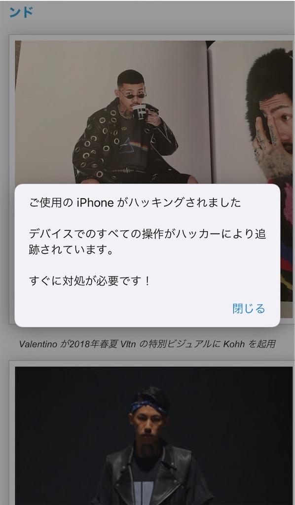 Iphone ハッカー に 追跡 され てい ます 偽Apple Security(アップルセキュリティ)警告に注意|詐欺手口と対処方法について解説