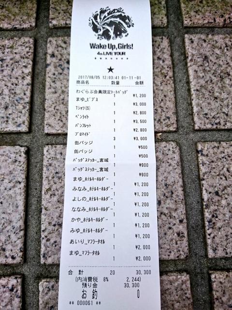 f:id:koteijing:20170815005741j:plain