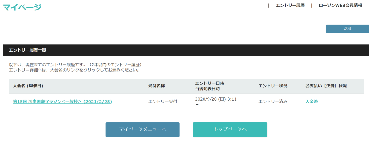f:id:kotetsu5050y:20201002173909p:plain
