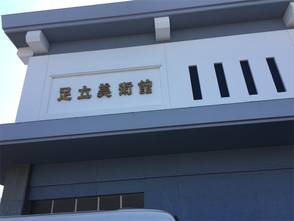 f:id:kotetsu5102:20170422201121j:image