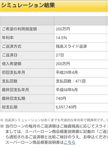 f:id:kotetsudesu:20170322023932p:image