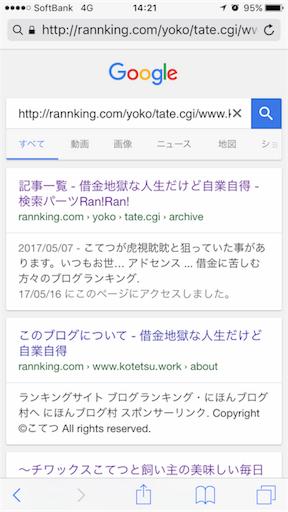 f:id:kotetsudesu:20170519142534p:image
