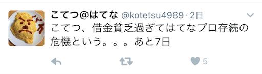 f:id:kotetsudesu:20170520135159p:image