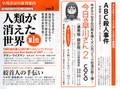 早川書房チラシ 08.5