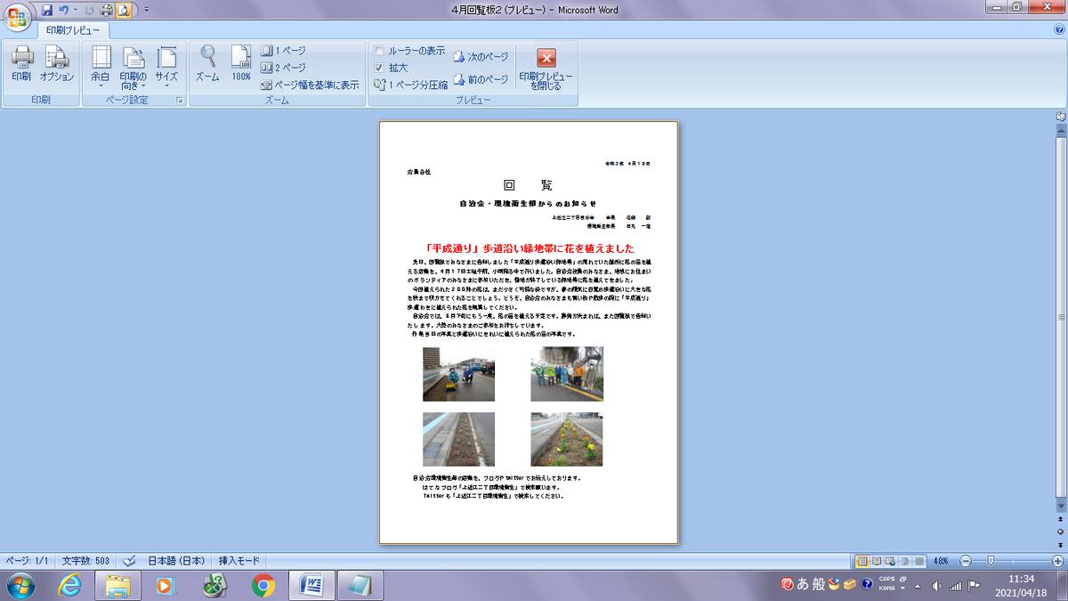f:id:kotiqsai:20210418123616p:plain