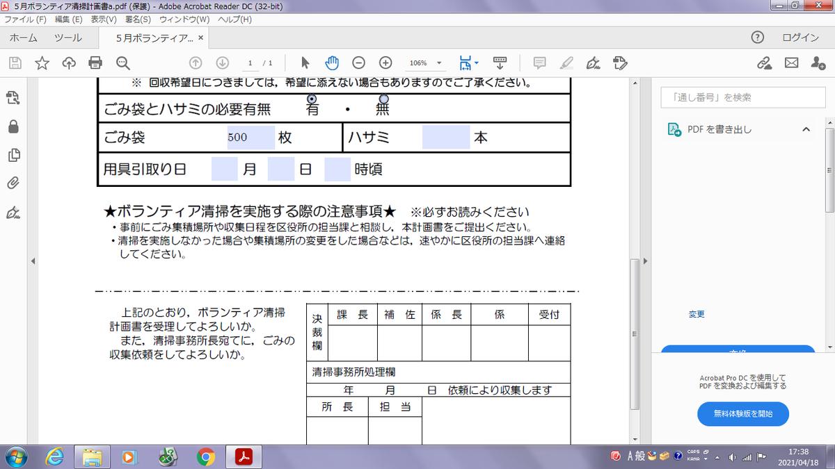 f:id:kotiqsai:20210418181730p:plain