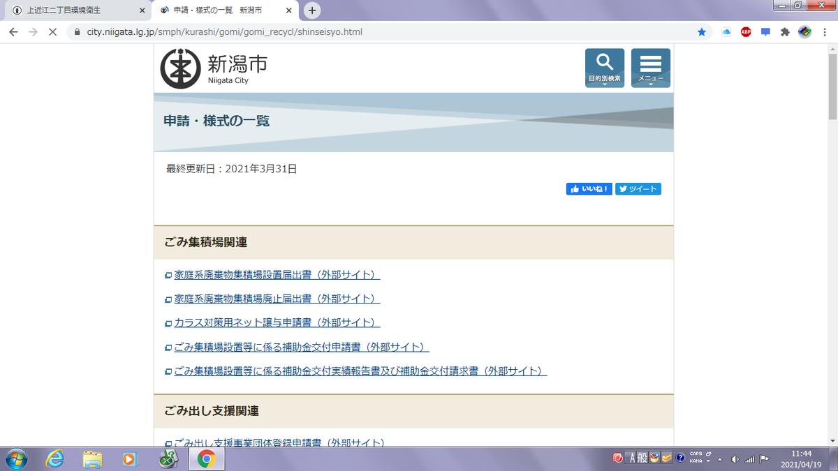 f:id:kotiqsai:20210419114645p:plain