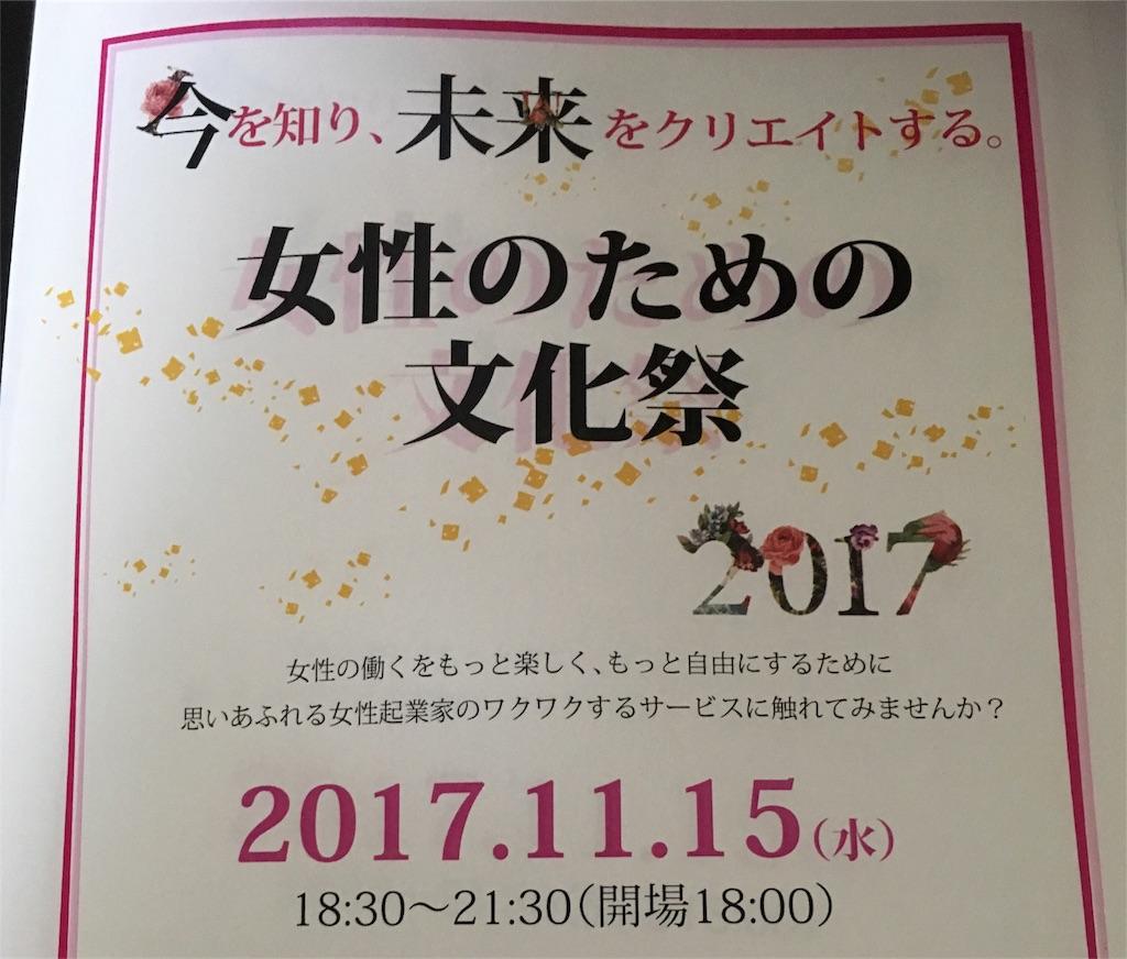 f:id:koto-as:20171019144125j:image