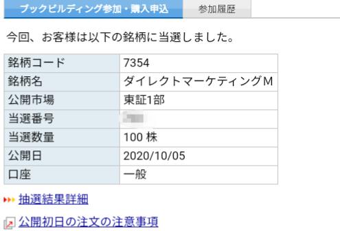 f:id:koto-x:20201002003823p:plain