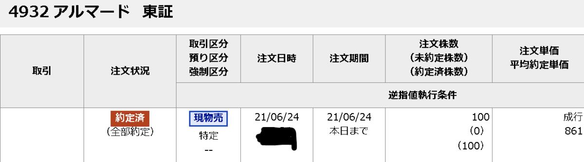 f:id:koto-x:20210624234940p:plain