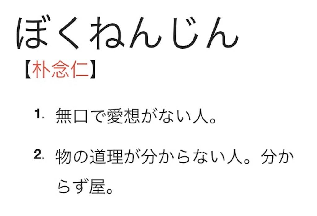 f:id:kotoba-no-sekai:20171002073108j:image
