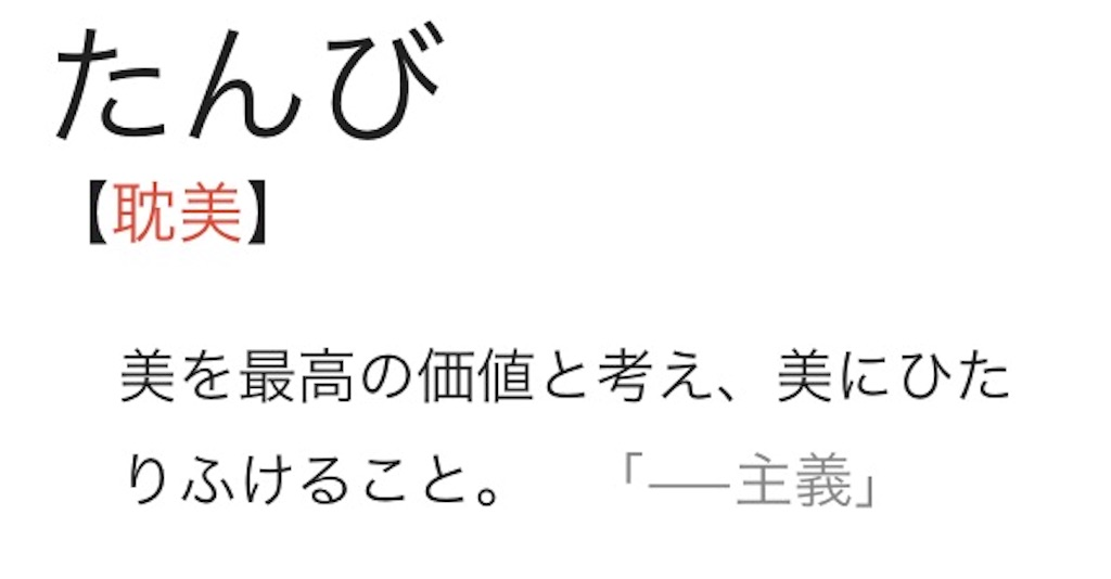 f:id:kotoba-no-sekai:20171004203336j:image