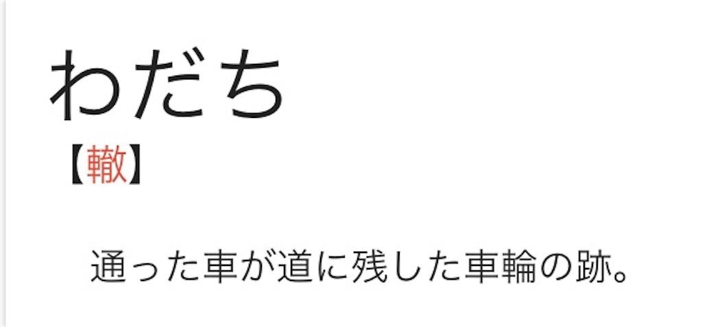 f:id:kotoba-no-sekai:20171004204258j:image