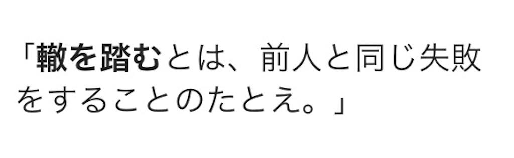 f:id:kotoba-no-sekai:20171004204303j:image