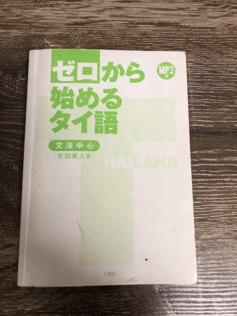 f:id:kotobalover:20180426224601j:plain