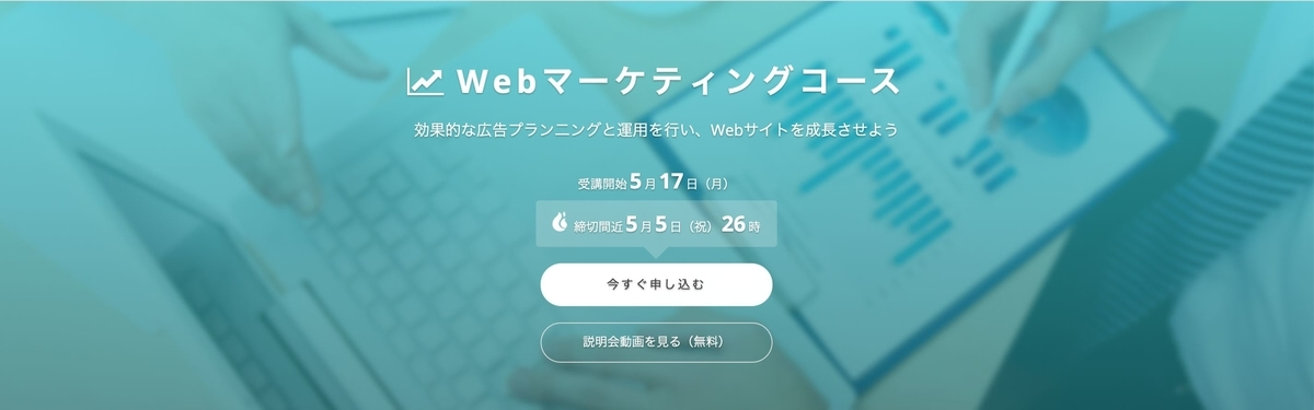 テックアカデミー Webマーケティング