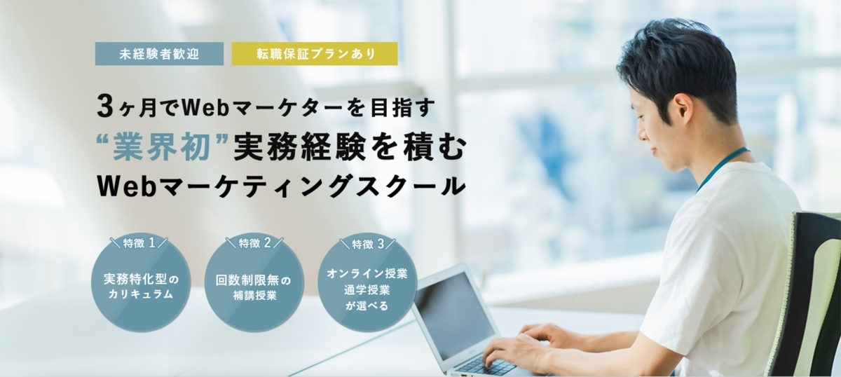Wannabe Academy Webマーケティング