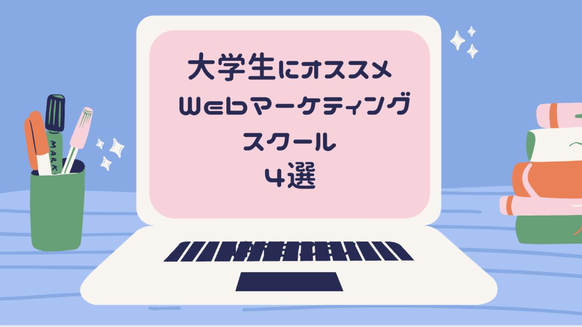 大学生にオススメのWebマーケティングスクール4選!現役Webマーケターが徹底比較