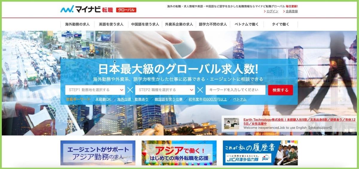 中国語 マイナビ転職グローバル