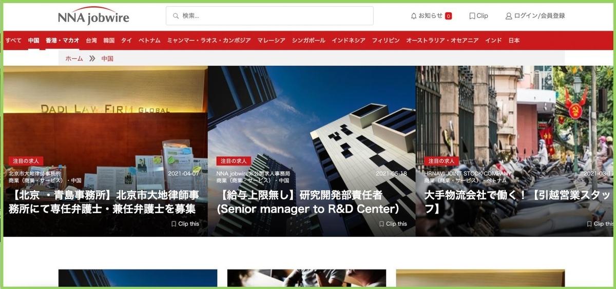 中国語 転職 NNA jobwire