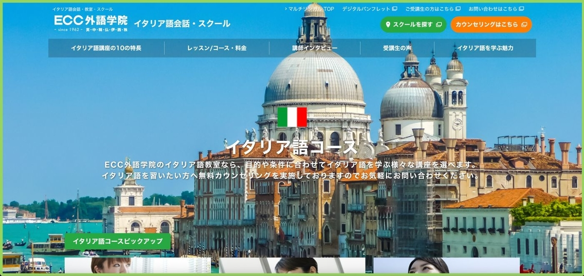 ECC外語学院 イタリア語講座