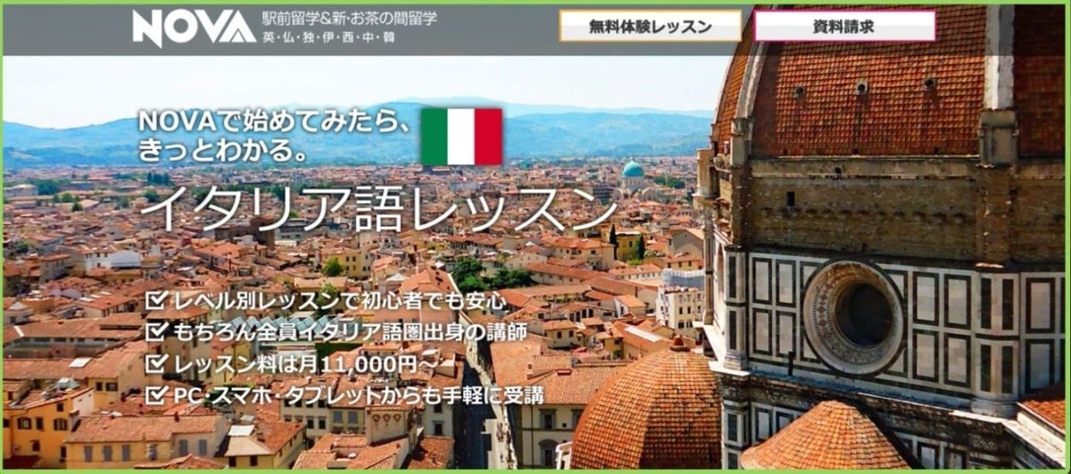 NOVA イタリア語講座