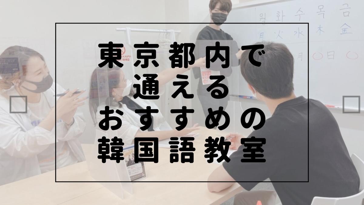 東京都内 おすすめ 韓国語
