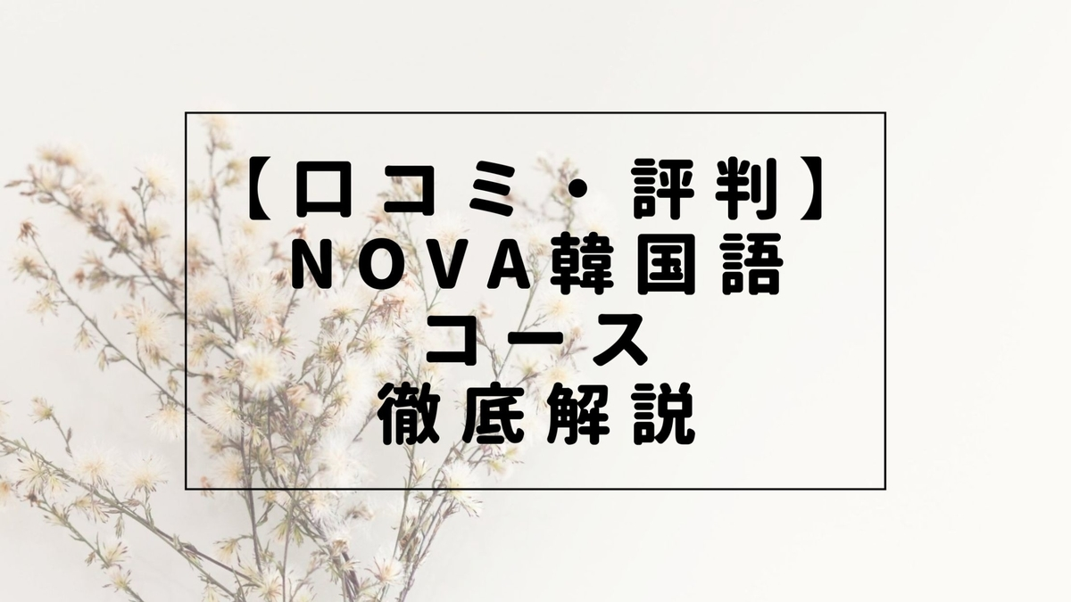 NOVA 韓国語コース