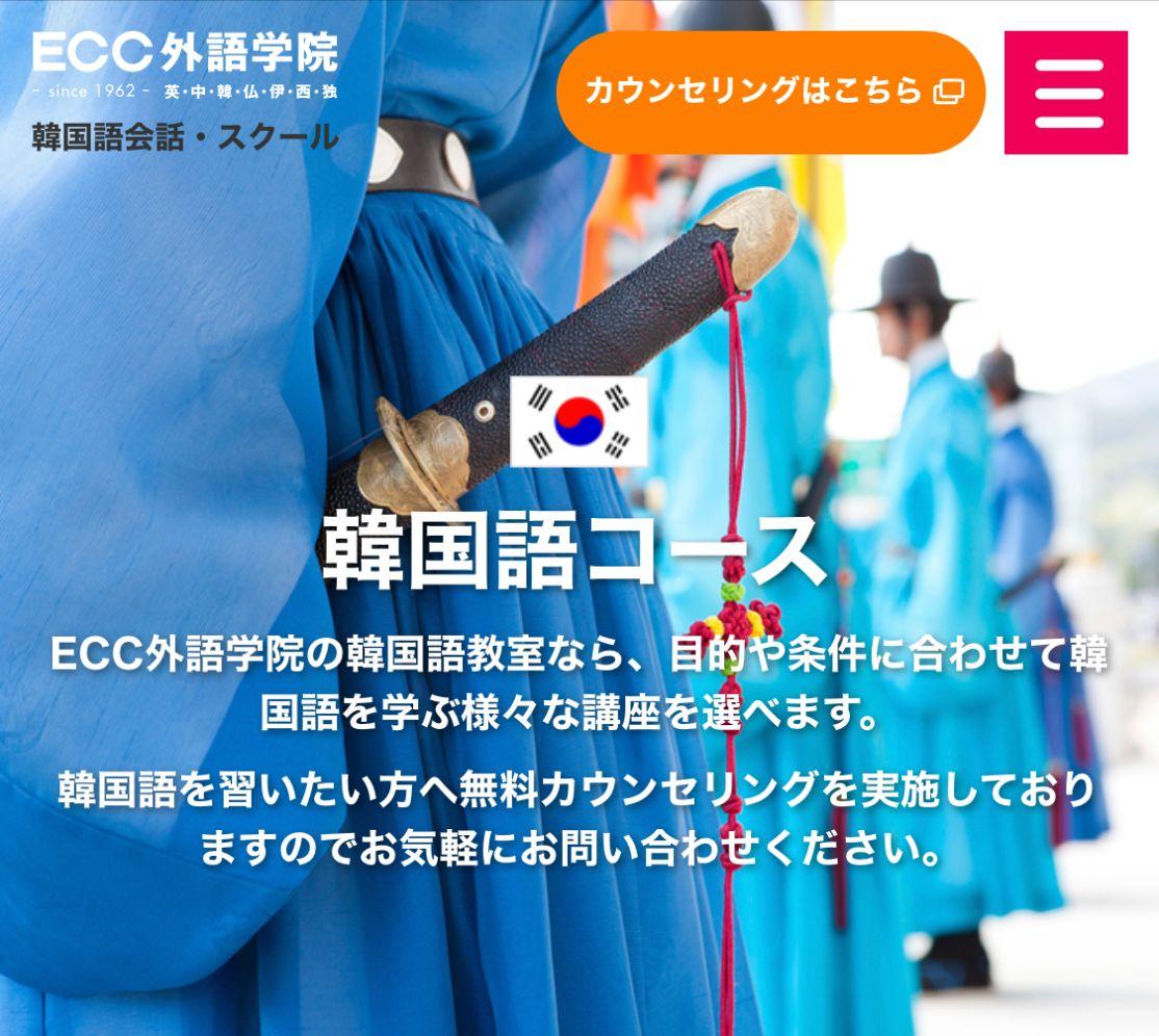ECC 韓国語コース