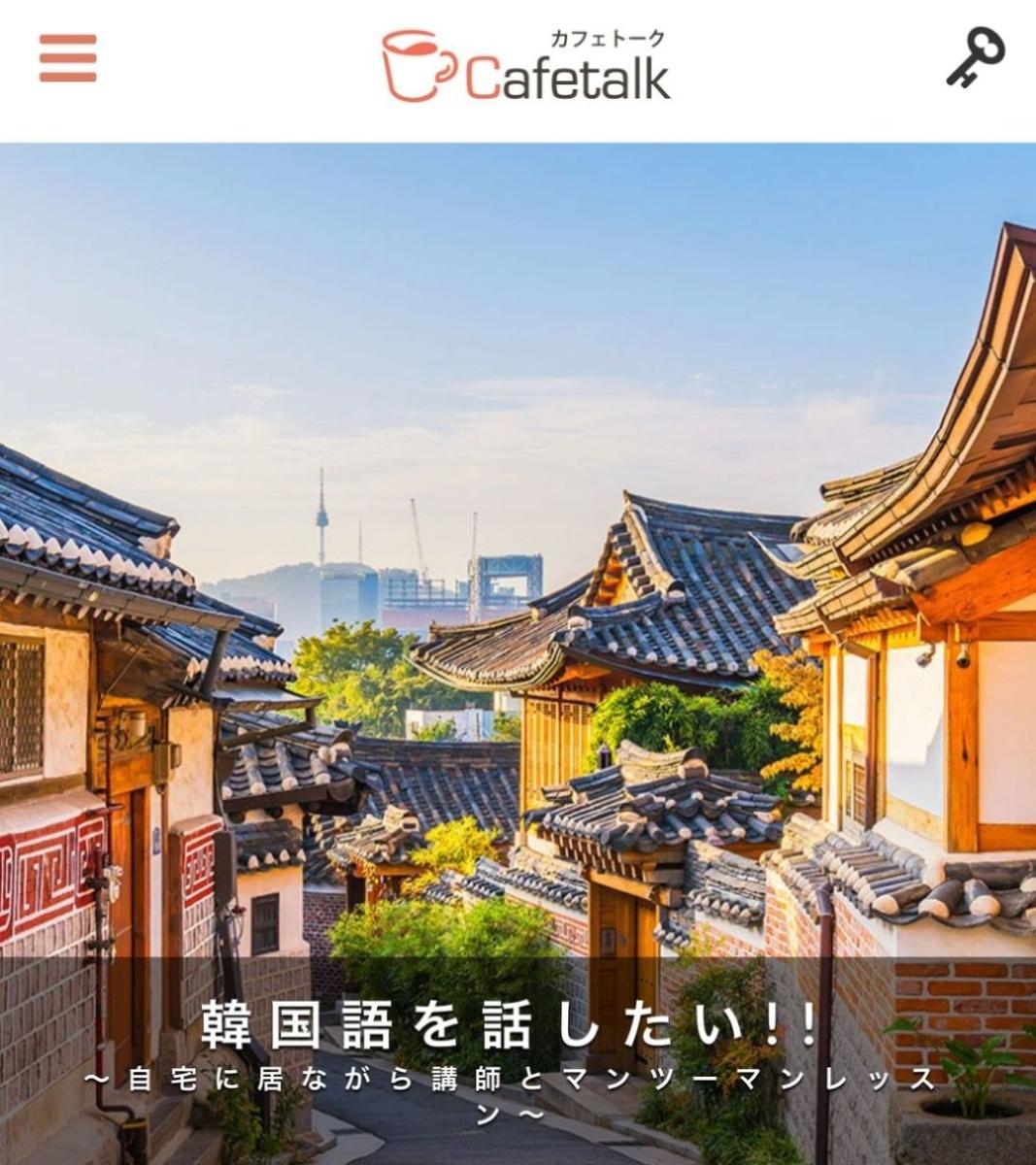 Cafetalk 韓国語