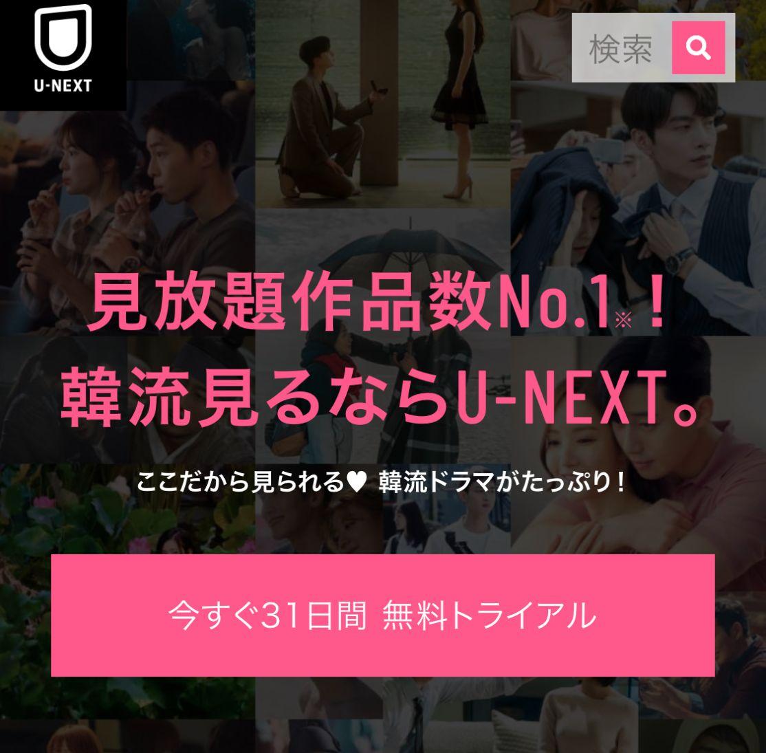 U-NEXT 韓国語
